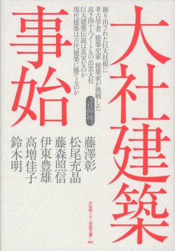 大社建築事始 (大社町二十一世紀文庫)の詳細を見る