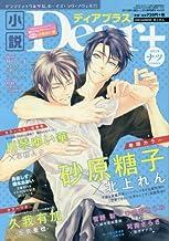 小説Dear+(ディアプラス) Vol.62 2016ナツ 2016年 08 月号
