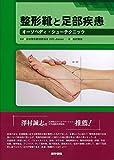整形靴と足部疾患