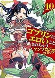 ゴブリンにエロいことされちゃうアンソロジーコミック: 10 (REXコミックス)