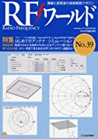 RFワールド No.39 2017年 08 月号 [雑誌]: トランジスタ技術 増刊