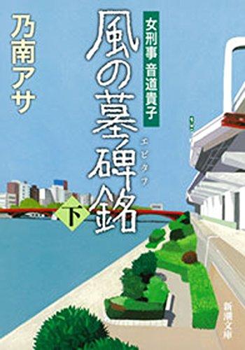 女刑事音道貴子 風の墓碑銘(下)(新潮文庫)