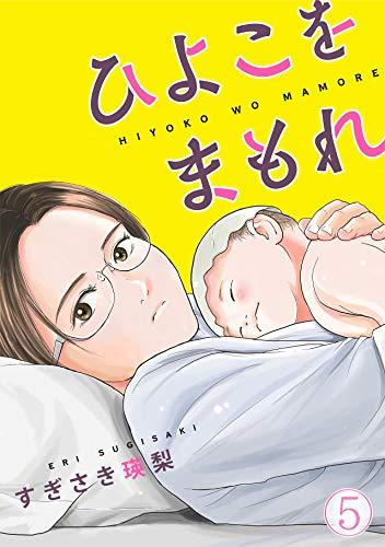 ひよこをまもれ(5) (Mosh!)