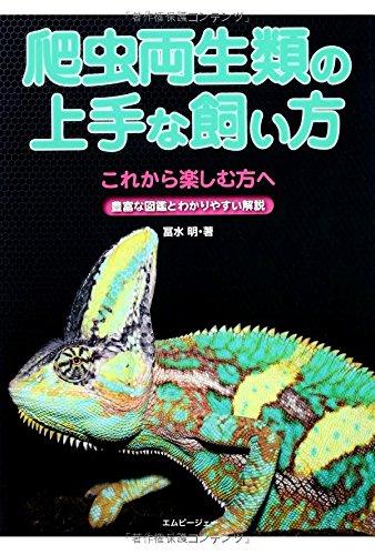 爬虫両生類の上手な飼い方amazon参照画像