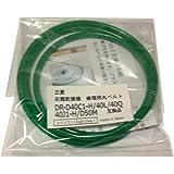 三菱 衣類乾燥機修理用丸ベルトDR-D40C1H/DR-D40L/DR-D40Q/DR-D40J1-H/DR-D50M互換品