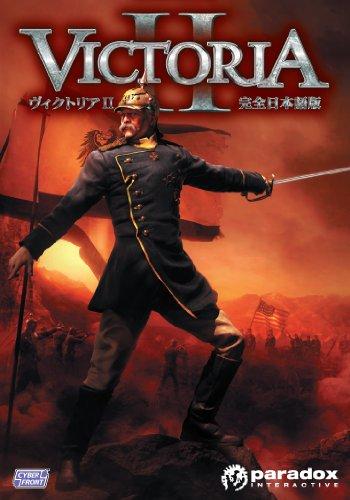 ヴィクトリア2 完全日本語版