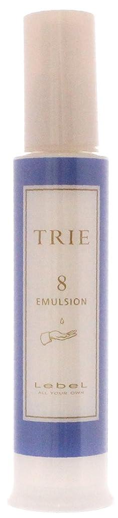 湿気の多い取り囲む自己尊重ルベル トリエ エマルジョン8 120ml