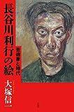 長谷川利行の絵: 芸術家と時代