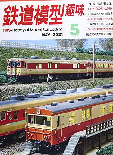 鉄道模型趣味 2021年 05 月号 [雑誌]
