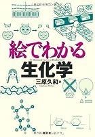 絵でわかる生化学 (KS絵でわかるシリーズ)