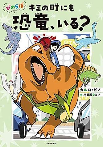 【Amazon.co.jp 限定】ぴのらぼ キミの町にも恐竜、いる?「カルロ・ピノ / 八重沢なとり描きおろしクリアカード」付き