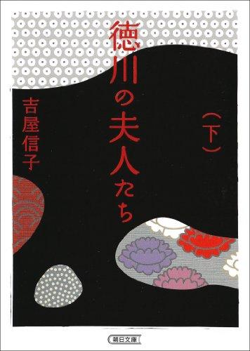 徳川の夫人たち(下) 新装版 (朝日文庫)