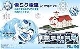 フジミ 1/150 1/150 雪ミク電車 2012年モデル 札幌市交通局3300形 札幌時計台セット