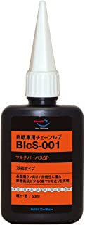 AZ(エーゼット) BIcS-001 自転車用 チェーンルブ マルチパーパスSP(スペシャル) 50ml (チェーンオイル/ チェーン潤滑剤/チェーン 油/チェンオイル) CH091