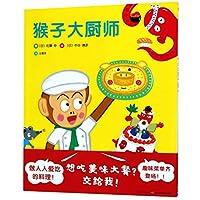 猴子大厨师(平)