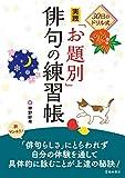 30日のドリル式 実践「お題別」俳句の練習帳