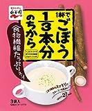 1杯でごぼう1/3本分のちから 食物繊維たっぷりスープ 3袋 ×10個