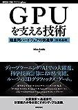 GPUを支える技術 ――超並列ハードウェアの快進撃[技術基礎] (WEB+DB PRESS plus)