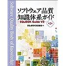 ソフトウェア品質知識体系ガイド -SQuBOK Guide-(第2版)