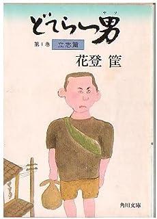 どてらい男 第1巻 立志篇 (角川文庫 緑 522-1)