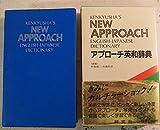 アプローチ英和辞典