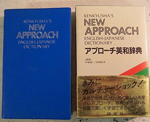 アプローチ英和辞典の詳細を見る