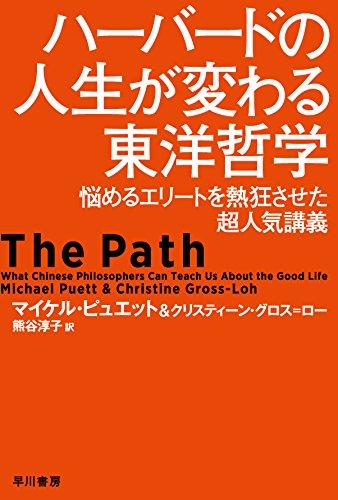 ハーバードの人生が変わる東洋哲学: 悩めるエリートを熱狂させた超人気講義 (ハヤカワ・ノンフィクション文庫)