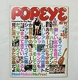 POPEYE ポパイ NO.58 1979年7月10日 MAUI MAKES ME FREE! マガジンハウス ハワイ マウイ