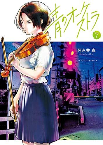[阿久井真]の青のオーケストラ(7) (裏少年サンデーコミックス)