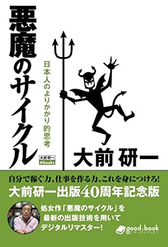 悪魔のサイクル 2013年新装版 (大前研一BOOKS(NextPublishing))
