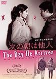次の朝は他人 [DVD] image