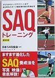 クレーマージャパン SAQトレーニング(DVDブック) SC130028