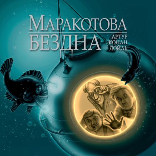 Marakotova bezdna audiobook cover art