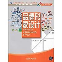 Brand image design (Fine Art and Design Higher Education textbooks)