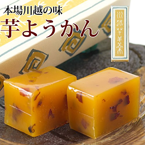 本場川越の味【芋ようかん】 1本/厳選された「さつま芋」の素材を生かすように丹念に練り上げた伝統の逸品。