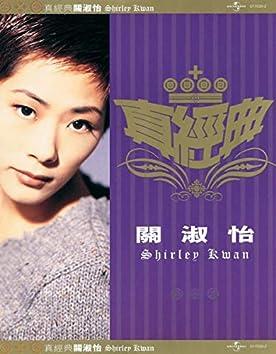 Zhen Jin Dian - Shirley Kwan