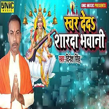 Swar Ded Sharda Bhawani