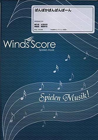 WSL-19-6 吹奏楽セレクション ぱんぱかぱんぱんぱーん (吹奏楽セレクション楽譜)