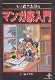 石ノ森章太郎のマンガ家入門 (秋田文庫)