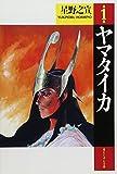 ヤマタイカ 1 (潮漫画文庫)