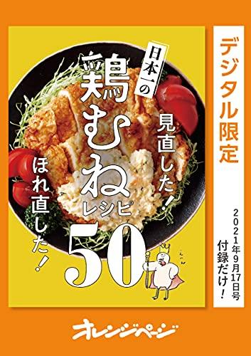 見直した! ほれ直した! 日本一の鶏むねレシピ50 オレンジページ 付録だけ!
