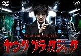 ヤング ブラック・ジャック[DVD]