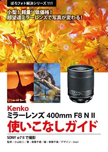 Boro Foto Kaiketu Series 111 Kenko mirror lens 400mm F8 N II guide: Capture Sony alfa 7 II (Japanese Edition)