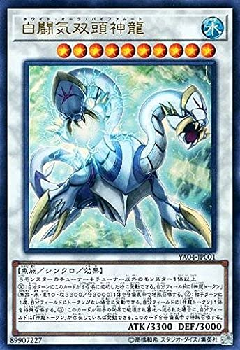 遊戯王 YA04-JP001 白闘気双頭神龍 (ホワイト・オーラ・バイファムート)ウルトラ
