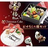 2019 愛犬用手作りおせちとクリスマスケーキセット (ミニ膳7種盛りと Xマスケーキ) (ケーキの種類(ささみ))