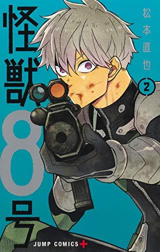 怪獣8号 2 (ジャンプコミックス)