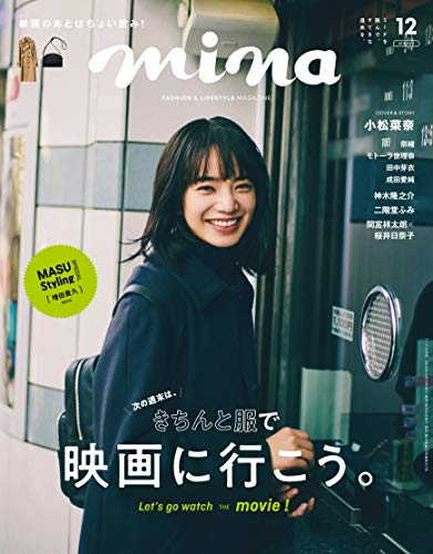 mina(ミーナ) 2019年 12 月号 [雑誌]