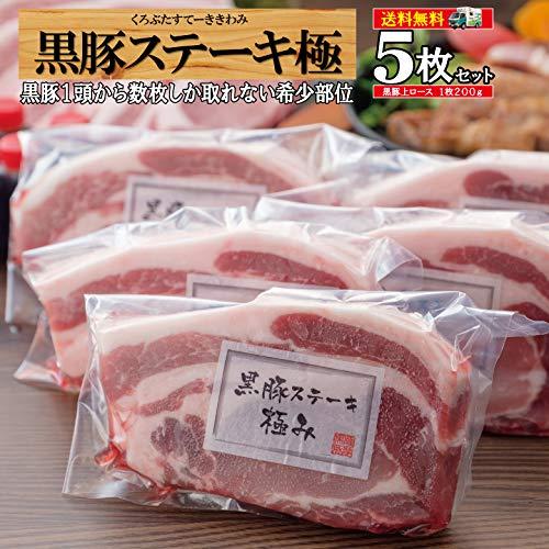 鹿児島黒豚上ロース肉 黒豚極み5枚セット ステーキ とんかつ /黒豚極みステーキ5/