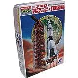 アポロサターンロケット+月着陸船