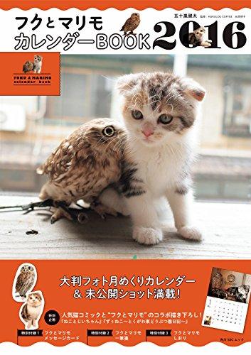 フクとマリモ カレンダーBOOK 2016 (角川SSC)